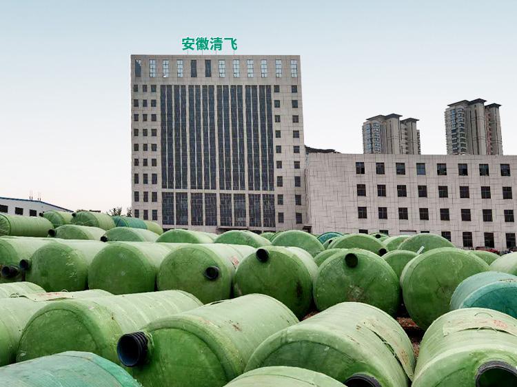 安徽清飞环境工程有限公司
