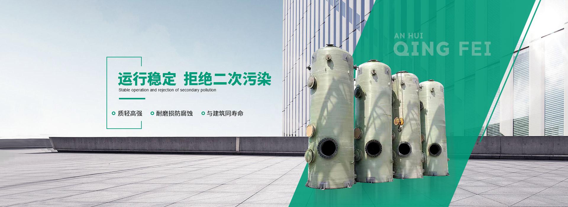 清飞玻璃钢净化塔运行稳定,拒绝二次污染