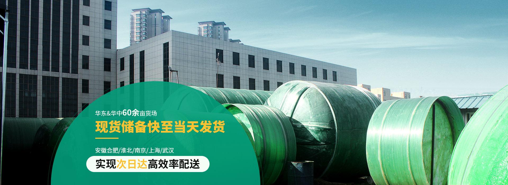 安徽清飞华东&华中5大货场、现货储备快至当天发货