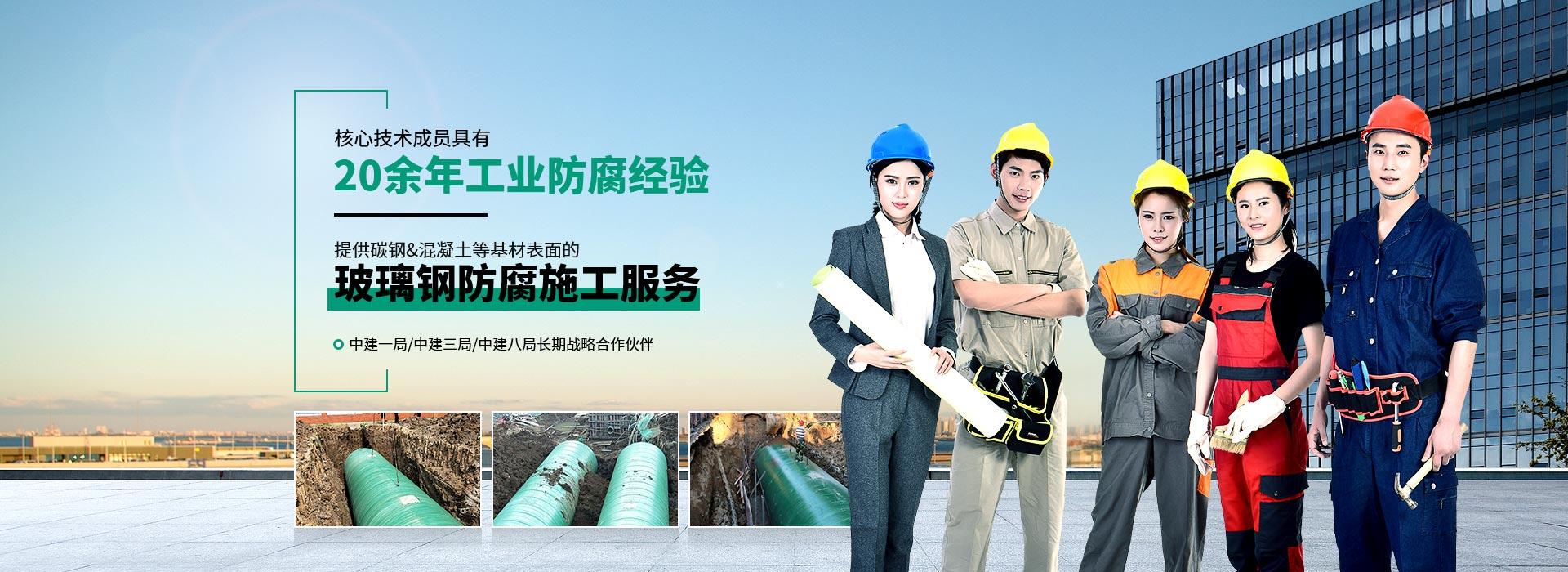 安徽清飞核心技术成员具有20余年工业防腐经验