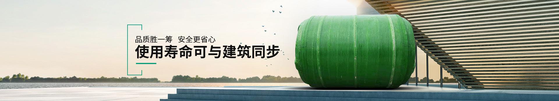 安徽清飞玻璃钢化粪池使用寿命与建筑同步