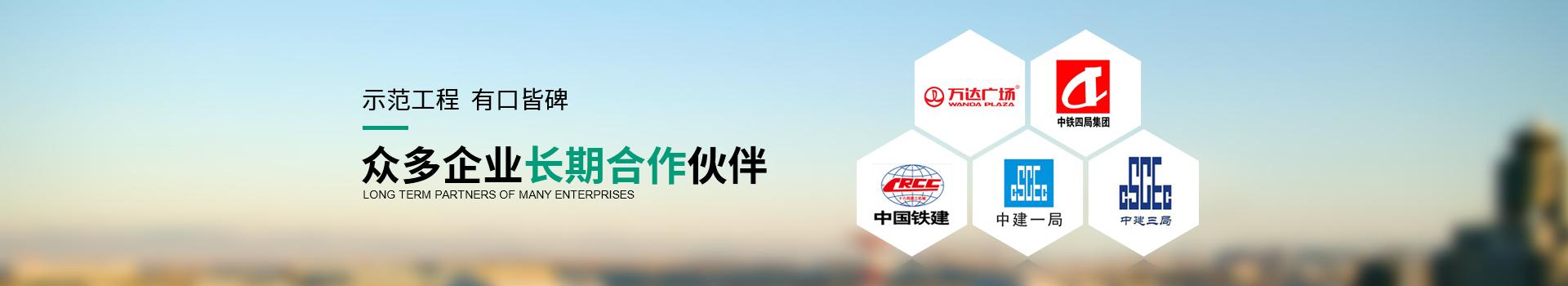 安徽清飞众多企业长期合作伙伴
