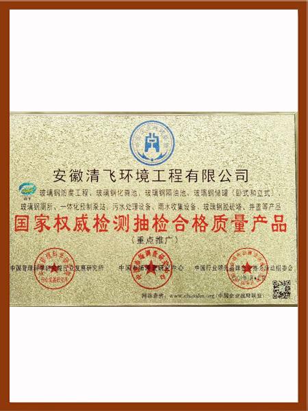 国家权威检测抽检合格质量产品